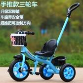 兒童自行車 寶寶兒童三輪車腳踏車1-3-5-2-6歲大號ATF 歐尼曼家具館