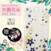 施華洛世奇 水鑽 HTC One E9+ 鑲 鑽 閃鑽 手機殼 雪花桔梗花 花朵 透明殼 軟殼 背蓋 保護套 保護殼