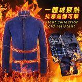 ※現貨 超值禦寒【加絨加厚】2018保暖修身格紋襯衫 5款 L-4XL碼【C323323】