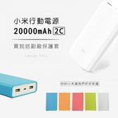 小米20000mah 2C行動電源/官方正品/大容量/326克/充電/行電充 贈保護套 oppo r9s note5 s7 edge j7 iphone 7