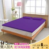 House Door 大和布套 5cm乳膠床墊抗菌保潔組-雙大6尺(魔幻紫)