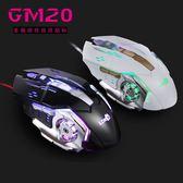 雙十二狂歡 雷迪凱GM20游戲機械滑鼠有線電腦臺式筆記本電競USB滑鼠吃雞滑鼠 艾尚旗艦店