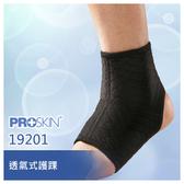 ProSkin 透氣式護踝(S號~XL號,可選/19201)【杏一】