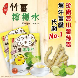 (3盒入) 祥閎 竹薑檸檬水 / 溫熱解寒 / 薑辣素比一般薑高出21倍 / 爆汗代謝no.1