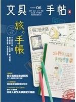 二手書博民逛書店《文具手帖Season 06:旅。手帳!》 R2Y ISBN:9865723522