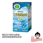 三多 SENTOSA 健康魚油軟膠囊 (30粒/盒)【醫妝世家】