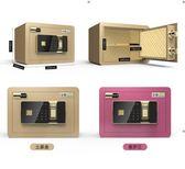保險櫃家用小型隱形密碼辦公保險櫃防盜指紋迷你報警保管櫃