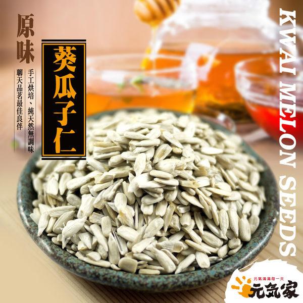 元氣家 烘焙葵瓜子仁(200g)