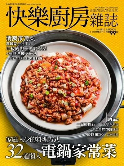 【楊桃文化】快樂廚房雜誌102期