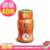 【李時珍】長大人本草精華飲品(女生)48瓶-加贈 必達舒 喉糖-沁涼薄荷口味91gx2包