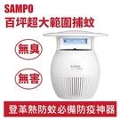 SAMPO 聲寶  ML-WK03E-W 吸入式 強效 UV 捕蚊燈 白