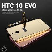 E68精品館 鏡面背蓋 HTC 10 evo 5.5吋 手機殼 電鍍 自拍 鏡子 金屬邊框 鋁框 保護框 保護殼 硬殼