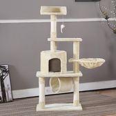 貓爬架實木貓爬架絨布款貓抓柱樹貓咪爬架大型貓玩具架子 Igo 貝芙莉女鞋