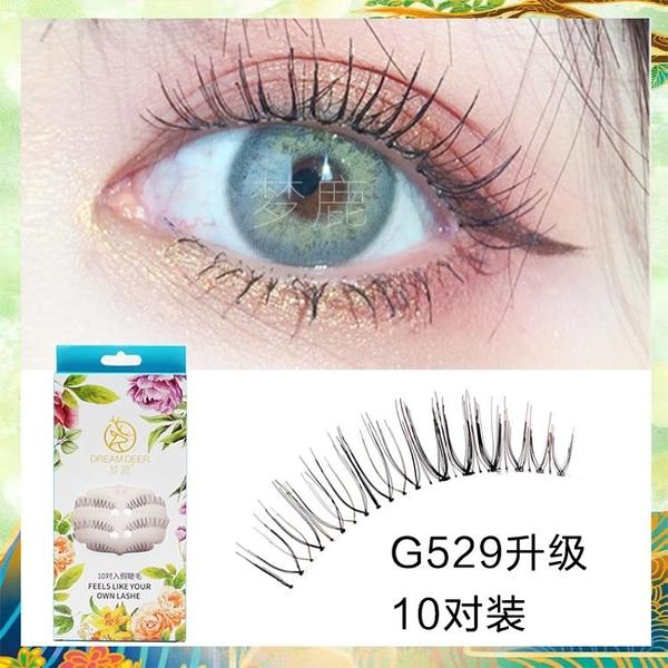 眼睫毛貼假睫毛女超自然仿真濃密素顏短款G529升級10對裝S54  店慶降價