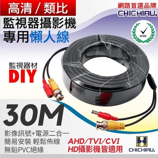 【CHICHIAU】監視器專用連接線30M(視頻+電源=兩線一組)