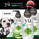 【培菓平價寵物網】YU》 有機蘆薈保養潔耳液175ml