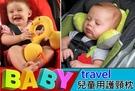 Benbat Travel Friends 寶寶旅遊枕 0-1歲 嬰兒推車 安全座椅 嬰兒枕 護頸枕