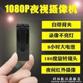迷你攝像頭高清微型攝像頭紅外夜視迷你運動1080P現場記錄儀隨身微型攝像機 WD WD科炫數位