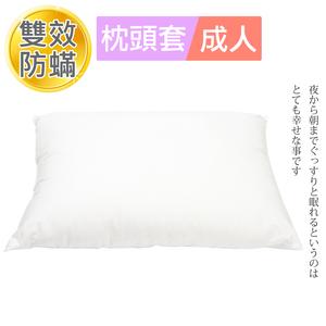 【京之寢】全包式防蟎枕頭套-2入組