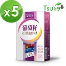 【日濢Tsuie】葡萄籽白藜蘆醇逆妍膠囊...