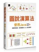 二手書博民逛書店 《圖說演算法:使用Java》 R2Y ISBN:9789864344642│吳燦銘