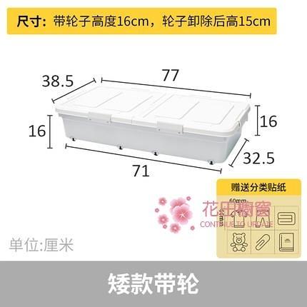 滑輪收納箱 大號床底收納箱滑輪棉被衣物儲物盒整理箱扁平塑料密封床下抽屜式T