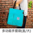 珠友 PB-60251 多功能手提袋/補習袋/便當袋(直/大)