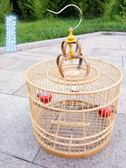 快速出貨-靛頦紅子籠繡眼貝子相思鳥黃雀帶配件圓形竹製鳥籠竹子籠【限時八九折】