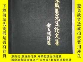 二手書博民逛書店罕見朱鳳美先生論文集(精裝)Y3687 朱鳳美 中國植病學會華東