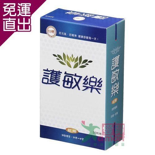 台糖生技 護敏樂(30粒/盒)【免運直出】