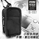 GUN #G-197  小型多用途數位相機袋(黑色)