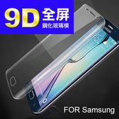 9D 熱彎曲 鋼化膜 三星 S7 edge S8 plus 熱彎曲面 全屏 覆蓋 鋼化玻璃保護膜