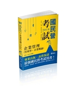 (二手書)企業管理(管理學。企業概論)(台電、中油、國民營考試、各類特考考試適用)..