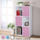 書櫃《YoStyle》現代風六格三門置物櫃(二色) 展示櫃 櫥櫃 收納櫃 組合櫃 書櫃 床邊櫃