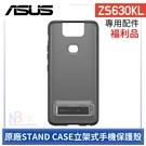 【盒損福利品】 ASUS 原廠 ZenFone ZS630KL STAND CASE 立架式 手機 保護殼