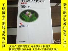 二手書博民逛書店日文原版罕見日本文明と近代西洋 「鎖國」再考 (NHKブックス)