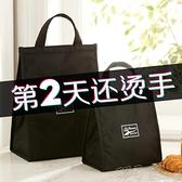 飯盒袋子鋁箔加厚防水帆布便當包上班帶飯的手提包學生手拎保溫袋 【快速出貨】