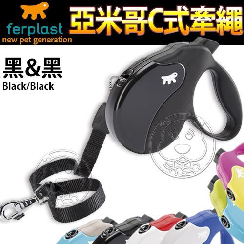 【培菓平價寵物網 】義大利ferplast飛寶》亞米哥C式系列牽繩多色可選 中-25kg/5m