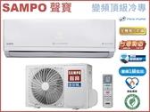 ↙0利率↙SAMPO聲寶 8-10坪 1級省電 節能靜音 頂級變頻分離式冷氣AU-PC50D1/AM-PC50D1【南霸天電器百貨】