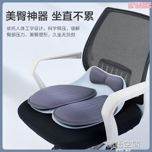【店長推薦】人體工學坐墊腰靠 尾椎支撐一體墊 辦公椅美臀墊加厚椅子墊