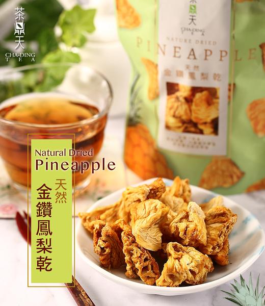 【茶鼎天】天然金鑽鳳梨乾 無糖~吃得到鳳梨纖維,營養豐富,Q彈可口,老少咸宜好零嘴-3包組