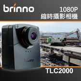 【TLC2000 縮時攝影相機】Full HD 1080P BRINNO HDR 操作簡易 可換鏡頭 定格動畫 屮W9