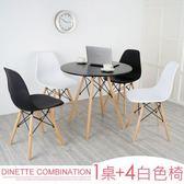 Homelike 特薩造型黑圓桌組(一桌四椅)-四白椅