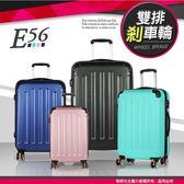 輕量硬殼行李箱 煞車大輪八輪拉桿箱 防撞護角旅行箱 E56 出國箱 TSA海關密碼鎖 24吋