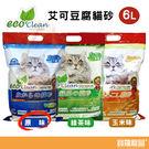 艾可 豆腐貓砂 原味( 6L)【寶羅寵品】