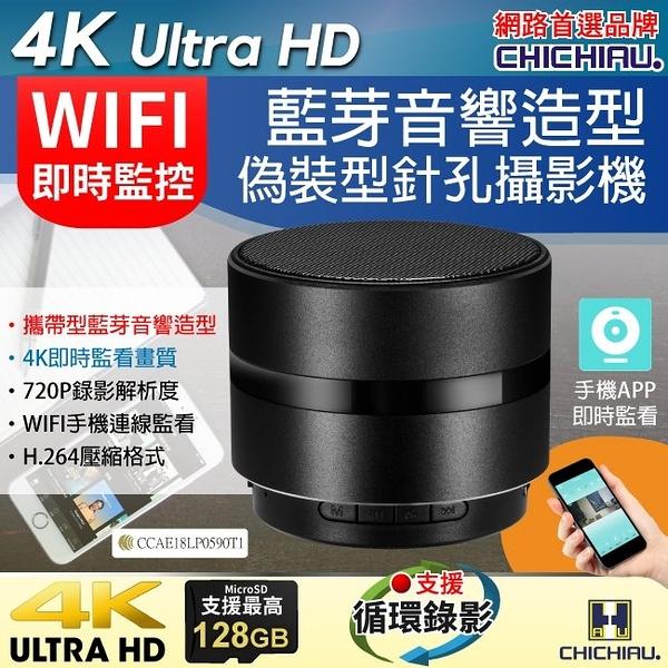 【CHICHIAU】WIFI 高清4K 藍芽音響喇叭造型無線網路夜視微型針孔攝影機 影音記錄器@四保科技