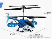 勾勾手遙控飛機充電兒童耐摔航模飛行器男孩無人機玩具小直升飛機 西城故事