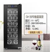 紅酒櫃電子恒溫酒櫃家用小冷藏櫃冰吧主圖款12瓶  一米陽光