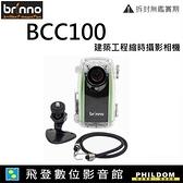 BRINNO BCC100建築工程縮時攝影機 建築 縮時 攝影機 公司貨 簡單操作 免後製 開發票