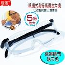 放大鏡 眼鏡式放大鏡雙目高清修表5倍老人...